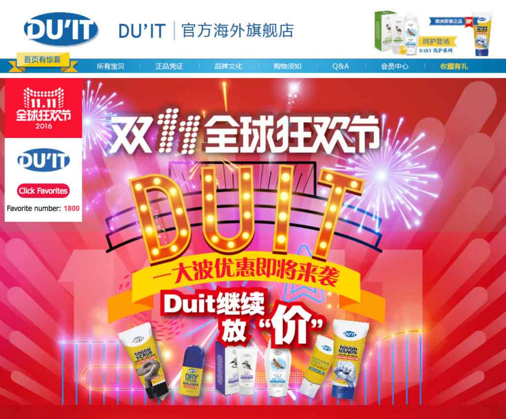 About DU'IT products sold on Chinese e-commerce platforms such as Tmall, JD and VIP.com.